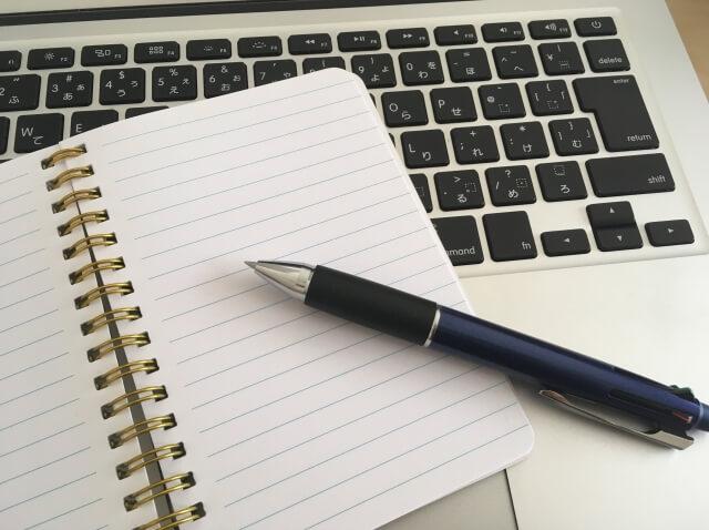 取材用ノートとパソコン