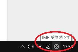 IMEは無効です と表示された状態
