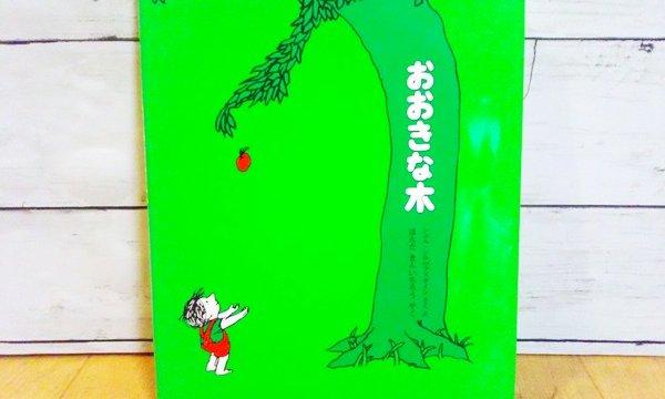 『おおきな木』表紙写真