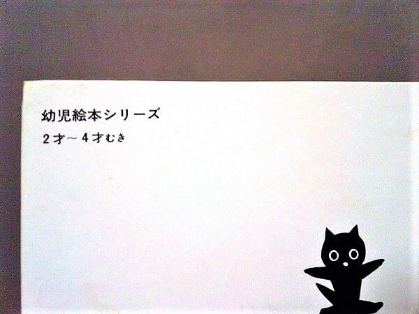 絵本裏表紙(対象年齢表示)