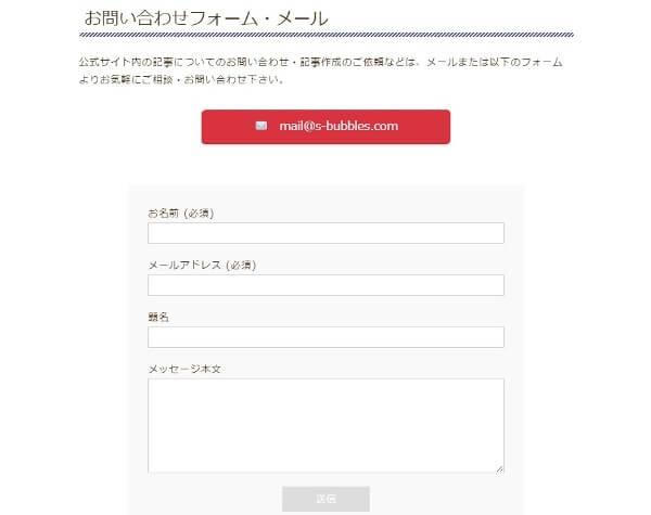 お問い合わせフォームの画面